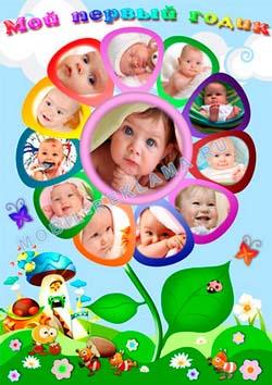 Плакат на день рождения ребенку 1 год своими руками